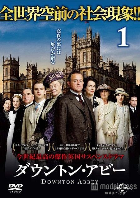 「ダウントン・アビー」(C)2010-2012 Carnival Film&Television Limited. All Rights Reserved.