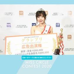 「MISS CIRCLE CONTEST 2020」キービジュアル(提供写真)