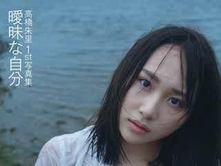 AKB48高橋朱里、美バストちらり 写真集タイトル&秋元康による帯コメント発表<曖昧な自分>