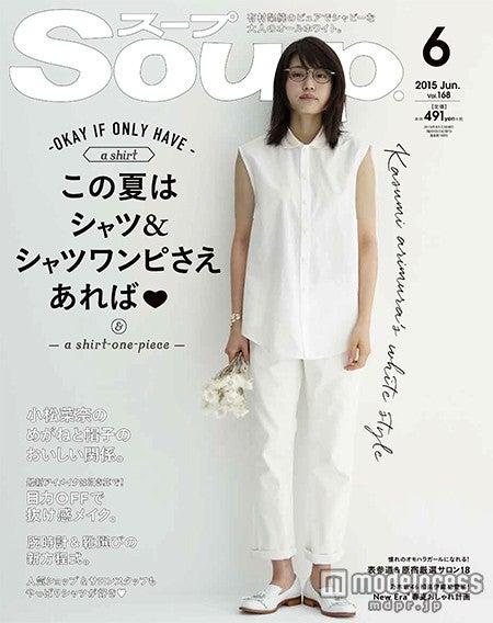 「Soup.」6月号(モール・オブ・ティーヴィー、2015年4月23日発売)