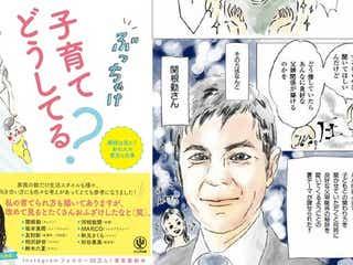 あの有名人はどんな育児をしているの? 人気イラストレーター横峰沙弥香が本音に迫ったリアルな育児本!