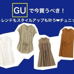 【GU新作】スタイルアップが叶う「チュニック」特集