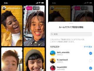 Instagram、最大4名でライブ配信できる新機能「ライブルーム」導入