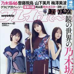 山下美月、齋藤飛鳥、梅澤美波「週刊プレイボーイ」2020年10月12日号(C)Fujisan Magazine Service Co., Ltd. All Rights Reserved.