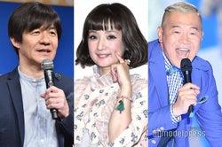 内村光良、千秋、ウド鈴木 (C)モデルプレス