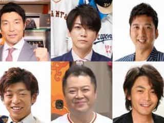 「地上波プロ野球中継特別企画」巨人を、阪神を、愛する者たちが魅力を発信!