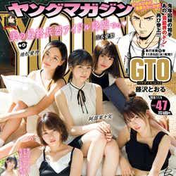 「週刊ヤングマガジン」47号(10月21日発売)表紙:ラストアイドル(C)Takeo Dec. /ヤングマガジン