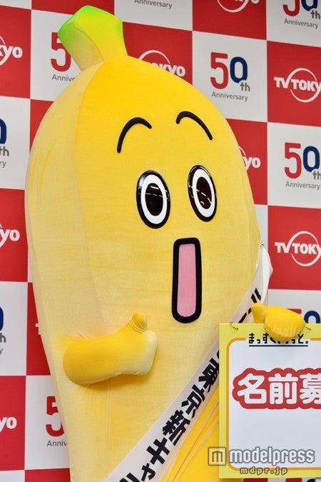 テレビ東京のバナナ社員・ナナナ(声:博多大吉)