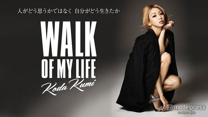 オリジナルアルバム「WALK OF MY LIFE」を発売する倖田來未