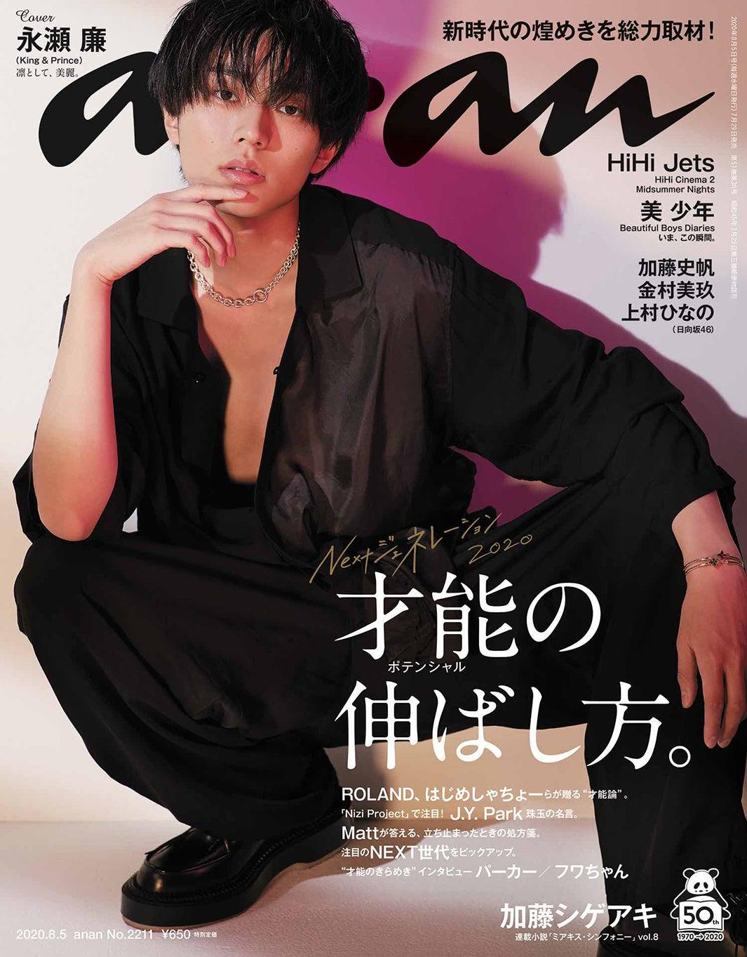 「anan」No.2211/表紙:永瀬廉(2020年7月29日発売) (C)マガジンハウス