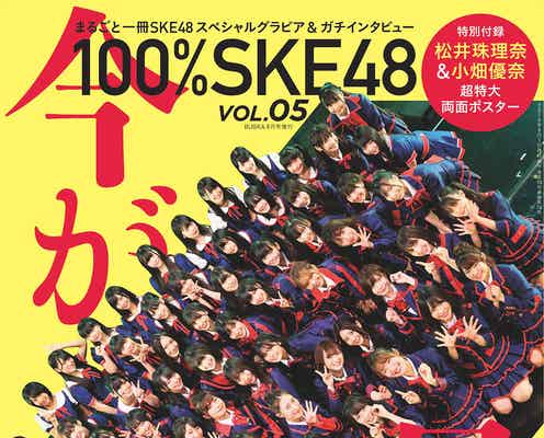 "SKE48「今が最高!」 小畑優奈は""赤髪&ロックテイスト""でイメージ一新"