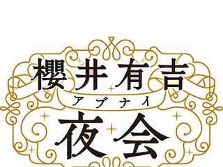 """嵐・櫻井翔にメンバーが突撃 人気の""""夜会""""シリーズ第3弾"""
