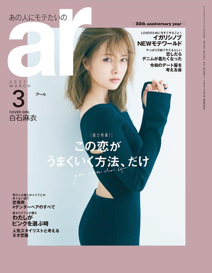 「ar」3月号(2月12日発売)表紙:白石麻衣(C)ar
