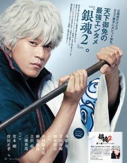 小栗旬 『anan』2110号(7月11日発売)/(C)マガジンハウス