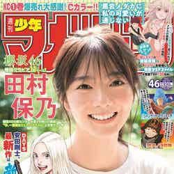「週刊少年マガジン」46号(10月13日発売)表紙:田村保乃(画像提供:講談社)