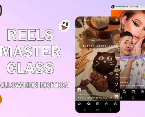 Instagram「REELS MASTER CLASS」開催 リールを活用したハロウィンの楽しみ方を伝授