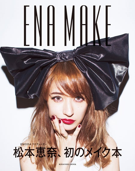 松本恵奈初のメイク本「ENA MAKE」(講談社、2013年9月19日発売)