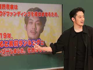 キングコング・西野亮廣、博多華丸・大吉と千鳥に「0円でエンタメビジネスをヒットさせる方法」を伝授!