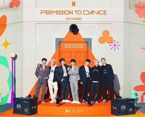 BTSのオンラインコンサート「BTS PERMISSION TO DANCE ON STAGE」が10月24日(日)に開催決定!
