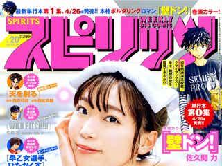 「ラブライブ!サンシャイン!!」斉藤朱夏、美バストちら見せ温泉ショット