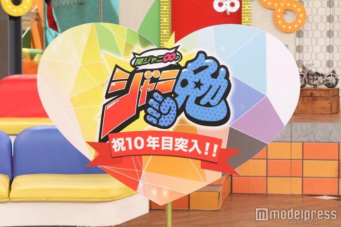"""「関ジャニ∞のジャニ勉」""""気付けば、ついに、10年目に突入しちゃいます""""会見より/画像提供:関西テレビ"""