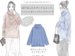 ややぽちゃ女子でもすっきり見える!GU「ニット」で叶う冬の体型カバーコーデ