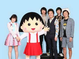 ウルフルズ&大原櫻子、23年ぶり映画化「ちびまる子ちゃん」で夢のコラボ実現