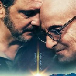 2大紳士俳優が魅せる胸が張り裂けるほどの愛 『スーパーノヴァ』予告