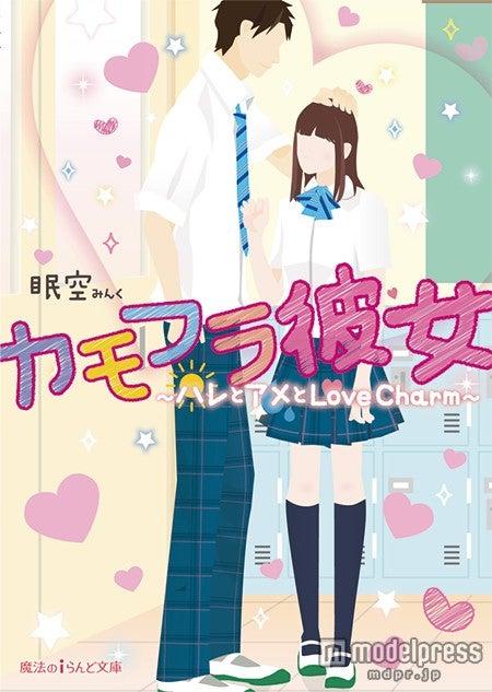 『カモフラ彼女~ハレとアメとLove Charm~』(眠空/2015年7月25日発売、KADOKAWA)
