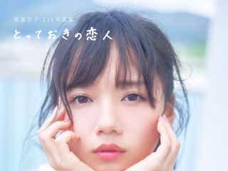 日向坂46齊藤京子、1st写真集「とっておきの恋人」緊急重版が決定