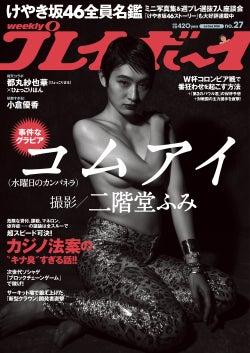 「週刊プレイボーイ」27号/表紙:コムアイ(C)二階堂ふみ/週刊プレイボーイ