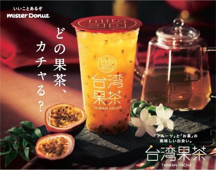 台湾果茶/画像提供:ダスキン