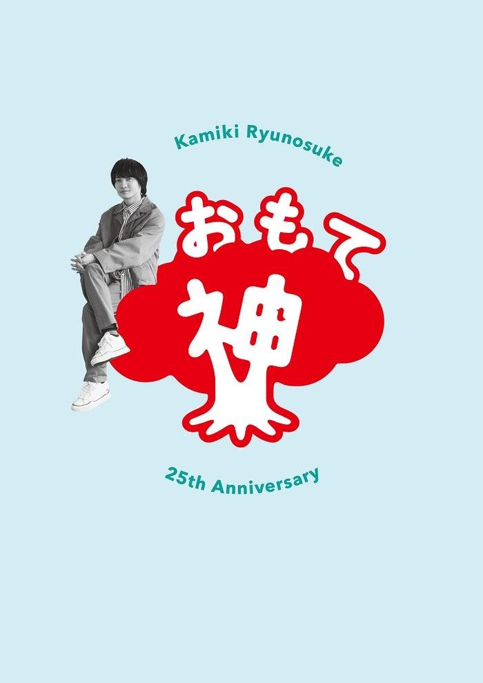 神木隆之介25周年アニバーサリーブック『おもて神木/うら神木』(提供写真)