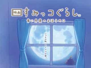 『すみっコぐらし』劇場版2弾ビジュアル公開!脚本は「ヴァイオレット・エヴァーガーデン」吉田玲子