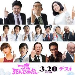 佐藤健・池田エライザ・志尊淳・西野七瀬ら、映画「一度死んでみた」追加キャスト23人発表