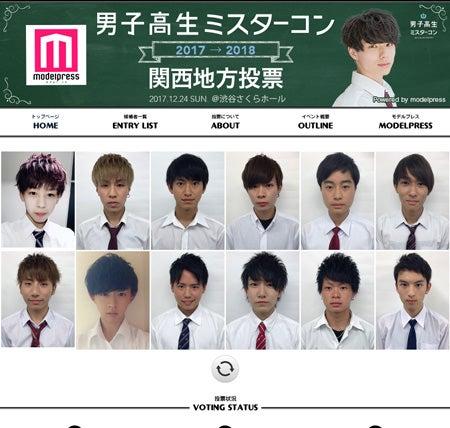 男子高生ミスターコン2017