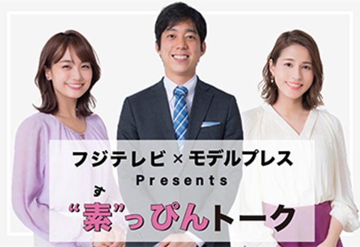 """フジテレビ × モデルプレス Presents「""""素""""っぴんトーク」"""