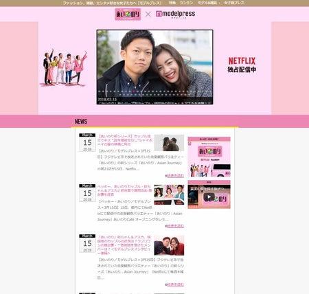 Netflix「あいのり:Asian Journey」×モデルプレスのコラボサイトがOPEN!