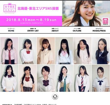 女子高生ミスコン2018
