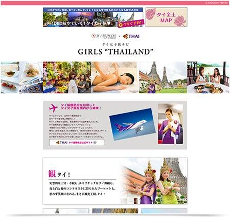 女子旅王国タイ GIRLS THAILAND