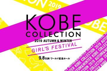 神戸コレクション2019 AUTUMN/WINTER × モデルプレス