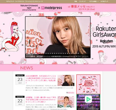 GirlsAward 2019 A/W × モデルプレス