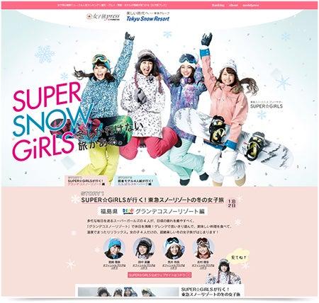 SUPER☆GiRLSが行く! 冬のスノーリゾート女子旅!