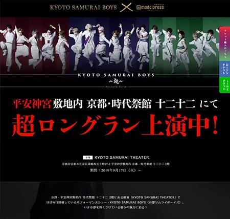 現代のSAMURAIが放つ圧巻ライブ!KYOTO SAMURAI BOYS