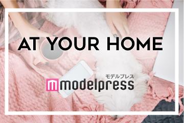 モデルプレス×AT YOUR HOME