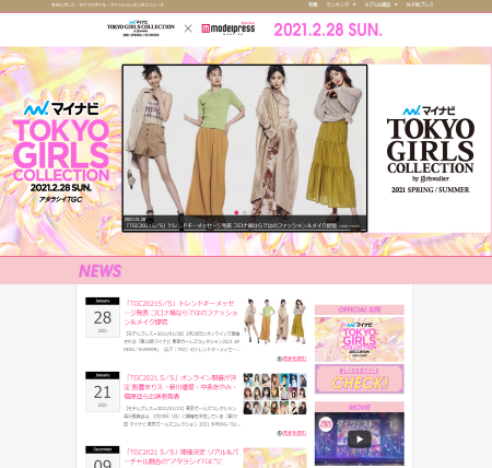 TOKYO GIRLS COLLECTION 2021 SPRING/SUMMER × モデルプレス