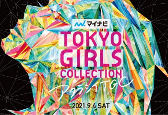 TOKYO GIRLS COLLECTION 2021 AUTUMN/WINTER × モデルプレス