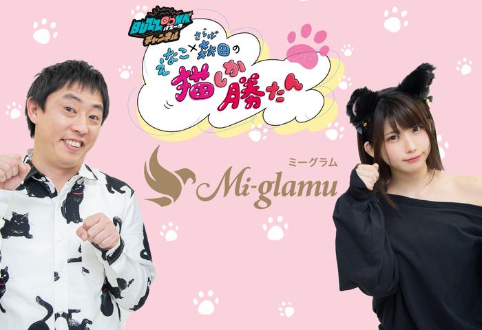 Mi-glamu(ミーグラム)×「えなこ×さらば森田の猫しか勝たん」