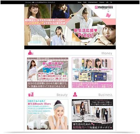 新生活応援♡Press!