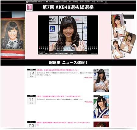第7回 AKB48選抜総選挙